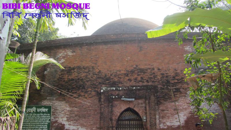 বিবি বেগুনী মসজিদ