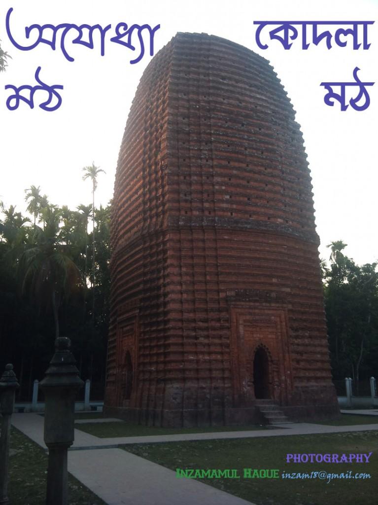 অযোধ্যা মঠ বা কোদলা মঠ, বারুইপাড়া, বাগেরহাট।