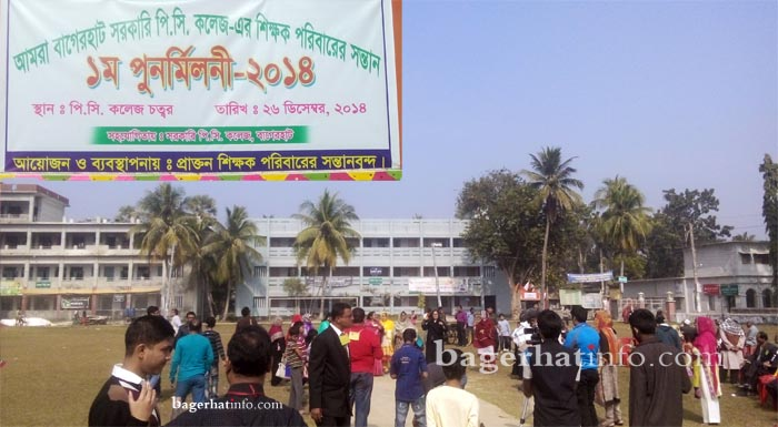 Bagerhat-PC-College-Pic-2(26-12-2014)ReUnion