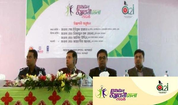 Bagerhat-Pic-1(24-01-2014)DIsital-Fair