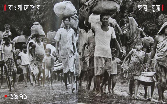 পাকিস্তানি বাহিনীর হামলায় বাড়িঘর ছেড়ে দলে দলে শরণার্থীশিবিরে যাওয়া মানুষজন। ছবি: প্রখ্যাত আলোকচিত্রী রঘু রাইয়ের 'দি প্রাইস অব ফ্রিডম' বই থেকে সংগৃহীত