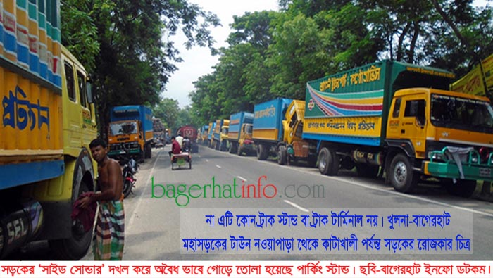 Bagerhat-Pic-1(07-07-2015)