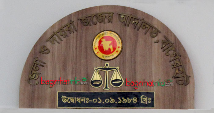 Bagerhat-Juj-Court-ray
