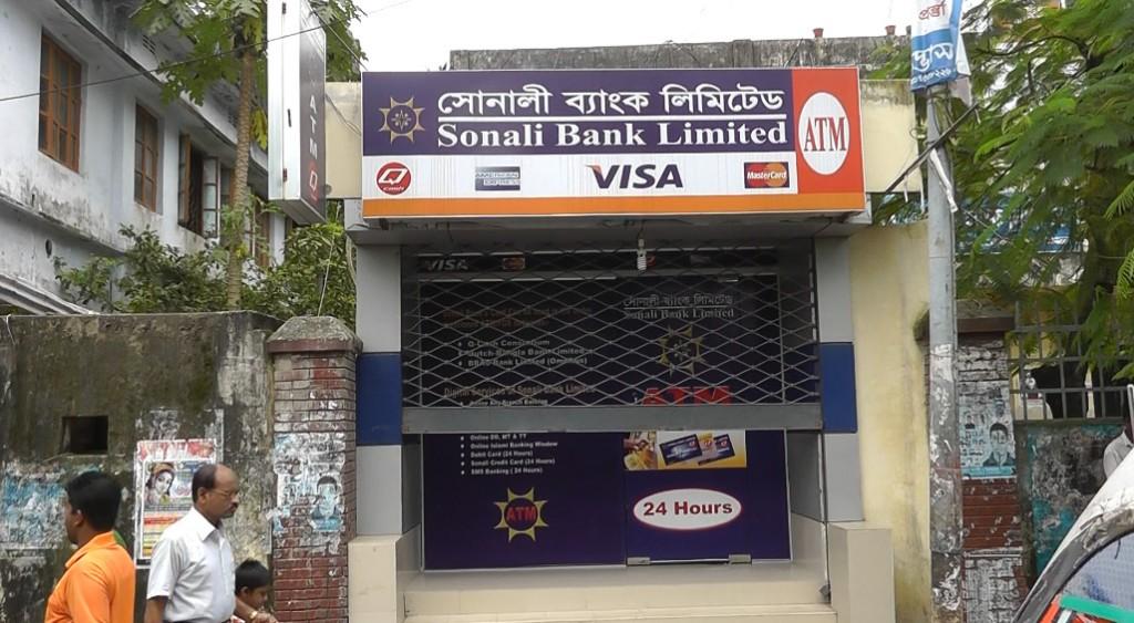 Sonali_Bank_Bagerhat