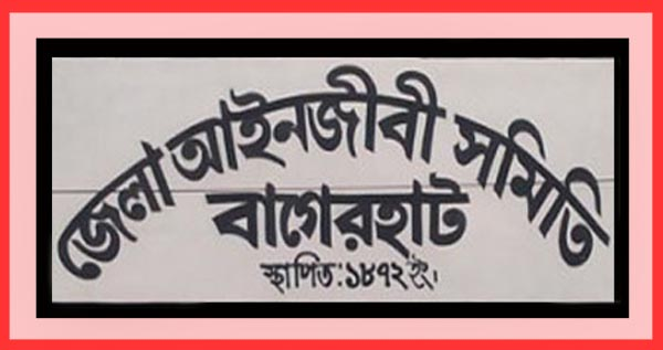 Bagerhat-Lawyers-Association-BAR