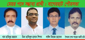 Bagerhat-Municipality-Election-azum-Mayor-Candidet-pic