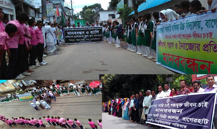Bagerhat-Pic-1(01-08-2016)HUMAN-CHAIN