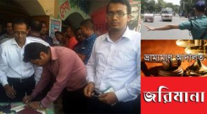 bagerhat-mobile-court-pic-119-09-2016