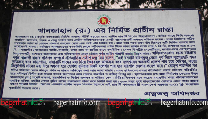 Khanjan-Road-Bagerhat-Pic-02